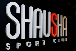 Szałsza Atrakcja Squash Shausha Sport Club